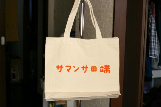 サマンサ田端.jpg